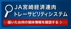 JA宮崎経済連肉トレーサビリティシステム届いたお肉の個体番号を確認する