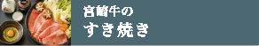 宮崎牛のすき焼き