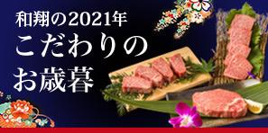 和翔の2017年こだわりのお歳暮