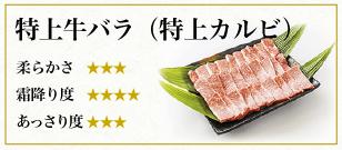 特上牛バラ(特上カルビ)
