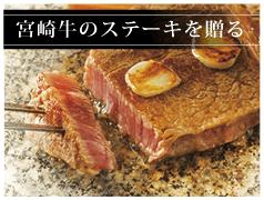 宮崎牛のステーキを贈る