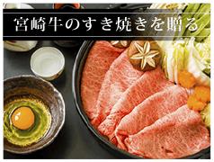 宮崎牛のすき焼きを贈る