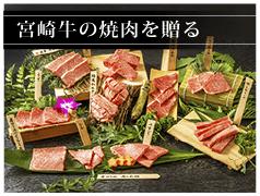 宮崎牛の焼肉を贈る