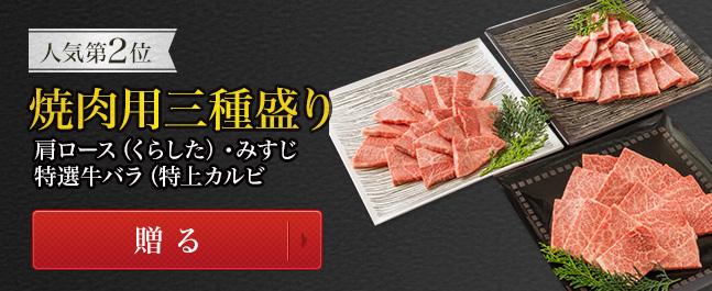 焼肉用三種盛り