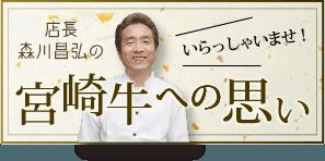 店長森川昌弘の宮崎牛への思い