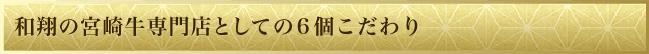 和翔の宮崎牛専門店としての6個こだわり