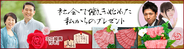 初任給で贈る、両親への最高級宮崎牛ギフト