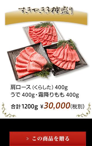 初任給の贈り物は宮崎牛の三種盛り 1200g(各400g)すき焼き用