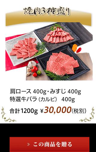 初任給の贈り物は宮崎牛の三種盛り 1200g(各400g) 焼肉用